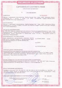 Сертификат № C-RU.ПБ25.B.04044-001