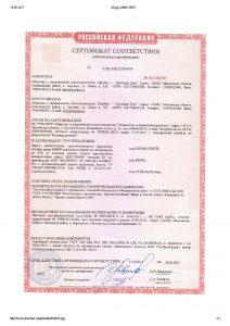 Сертификат № C-RU.ПБ25.B.04459-001