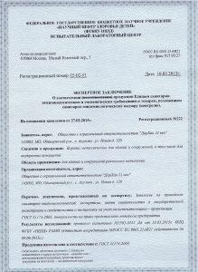 санитарно-эпидемиологическое заключ-001 (1)