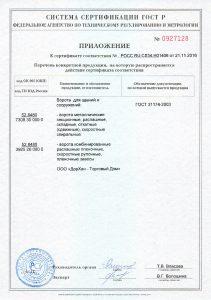 sertifikat1-002